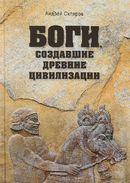 Боги, создавшие древние цивилизации
