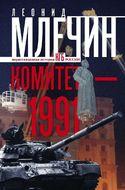 Комитет 1991. Нерассказанная история КГБ России