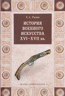 История военного искусства XVI - XVII вв.