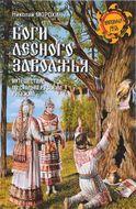 Боги Лесного Заволжья. Путешествие по старым русским рубежам