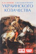 О возникновении украинского козачества