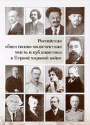 Российская общественно-политическая мысль и публицистика в Первой мировой войне