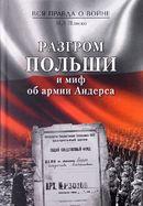 Разгром Польши и миф об армии Андерса