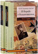 В борьбе с большевизмом. В 2 книгах (комплект)