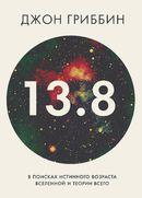 13,8. В поисках истинного возраста Вселенной и теории всего