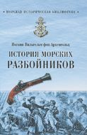 История морских разбойников