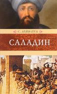 Саладин и падение Иерусалимского королевства