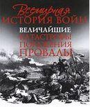 Всемирная история войн. Величайшие катастрофы, поражения, провалы