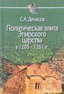 Политическая элита Эпирского царства в 1205 - 1261 гг.