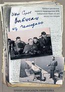 Записки из чемодана. Тайные дневники председателя КГБ, найденные через 25 лет после его смерти