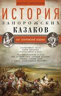 История запорожских казаков. Быт запорожской общины. Т.1