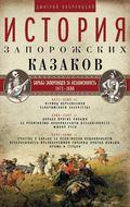 История запорожских казаков. Борьба запорожцев за независимость. 1471—1686. Т.2