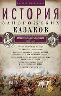 История запорожских казаков. Военные походы запорожцев. 1686—1734. Т.3