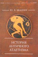 История античного атлетизма