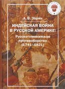 Индейская война в Русской Америке. Русско-тлинкитское противоборство (1741-1821)