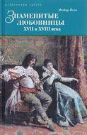 Знаменитые любовницы XVII и XVIII веков