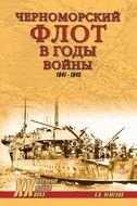 Черноморский флот в годы войны. 1914-1945
