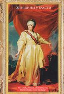 Женщины у власти. Легендарные личности, творившие историю