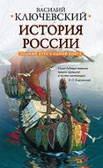 Полный курс русской истории