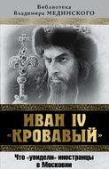 Иван IV «Кровавый». Что увидели иностранцы в Московии