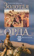 Золотая орда. Монголы на Руси 1223-1502