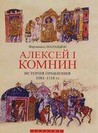 Алексей I Комнин. История правления (1081-1118)