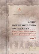 Пишу исключительно по памяти... Командиры Красной Армии о катастрофе первых дней Великой Отечественной войны. В 2 томах