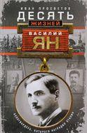 Десять жизней Василия Яна. Белогвардеец, которого наградил Сталин