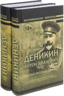 Очерки русской смуты. В 2 томах (комплект из 2 книг)