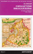 Очерки истории Ливонской войны. От Нарвы до Феллина. 1558-1561 гг.