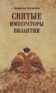 Святые императоры Византиии