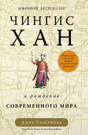 Чингисхан и рождение современного мира