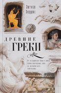 Древние греки. От возвышения Афин в эпоху греко-персидских войн до македонского завоевания