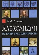 Александр II. История трех одиночеств
