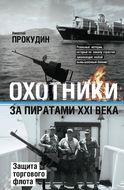 Охотники за пиратами ХХI. Защита торгового флота