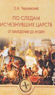 По следам исчезнувших царств. От Македонии до Индии