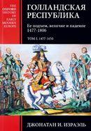 Голландская республика. Ее подъем, величие и падение. 1477-1806. Том 1