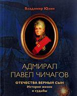 Адмирал Павел Чичагов. Отечества верный сын. История жизни и судьбы