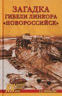 Загадки гибели линкора Новороссийск