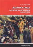 Золотая Орда. История в имперском контексте