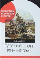 Русский фронт. 1914-1917 годы