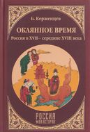 Окаянное время. Россия в ХVII - середине ХVIII века