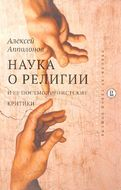 Наука о религии и ее постмодернистские критики