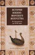 История военно-морского искусства. От Античности до ХVIII века