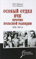 Особый отдел ВЧК против польской разведки. 1918- 1921 гг.