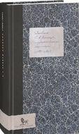 Дневник (1880-1883)