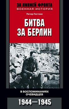 Битва за Берлин. В воспоминаниях очевидцев. 1944—1945
