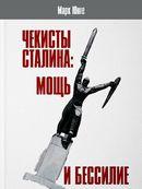 """Чекисты Сталина: мощь и бессилие. """"Бериевская оттепель"""" в Николаевской области Украины"""