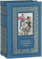 Константин Геру. Сочинения. В 2 томах (комплект из 2 книг)