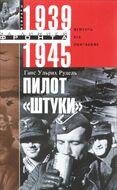 "Пилот ""Штуки"". Мемуары аса люфтваффе. 1939-1945"